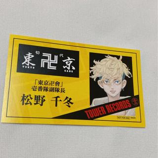 松野千冬 東京卍リベンジャーズ 名刺カード(少年漫画)