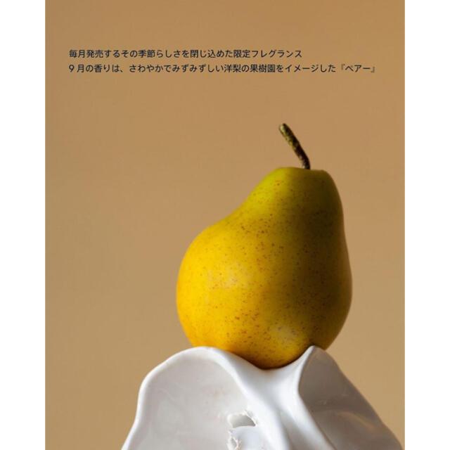 shiro(シロ)のshiro 限定 ペアー 未開封 コスメ/美容の香水(香水(女性用))の商品写真