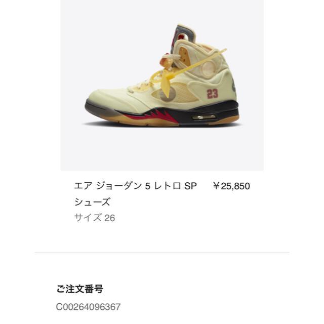 "OFF-WHITE(オフホワイト)のオフホワイト × ナイキ エアジョーダン5 ""セイル"" 26.0cm メンズの靴/シューズ(スニーカー)の商品写真"