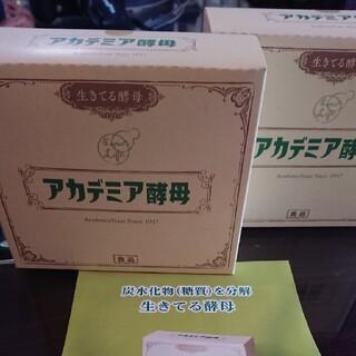 アカデミア酵母 2箱(2.2g×120包) 2022年5月25日まで