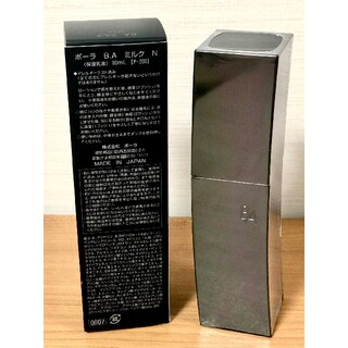 POLA - POLA 第6世代最新 BA ミルク本品80ml