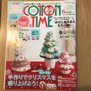 シュフトセイカツシャ(主婦と生活社)のCOTTON TIME (コットン タイム) 2014年 11月号(趣味/スポーツ)