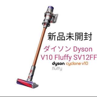 Dyson - 【新品未開封】ダイソン Dyson  V10 Fluffy SV12 FF
