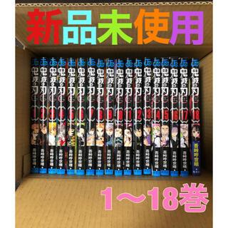【新品・未使用】鬼滅の刃 鬼滅ノ刃 きめつのやいば 全巻セット 1〜18巻