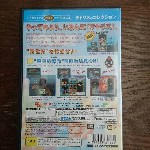 SEGA(セガ)のセガエイジス2500シリーズ Vol.28 テトリスコレクション PS2 エンタメ/ホビーのゲームソフト/ゲーム機本体(家庭用ゲームソフト)の商品写真