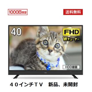 新品 テレビ 40型 液晶テレビ