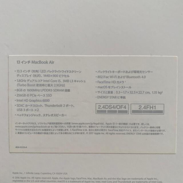 Apple(アップル)のMacBook Air 2017 スマホ/家電/カメラのPC/タブレット(ノートPC)の商品写真