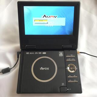 AVOX  ワンセグチューナー内蔵ポータブルDVDプレイヤー(DVDプレーヤー)