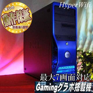デル(DELL)の★最大7画面 ハイパー無線ゲーミングPC★フォートナイト/Apex◎(デスクトップ型PC)