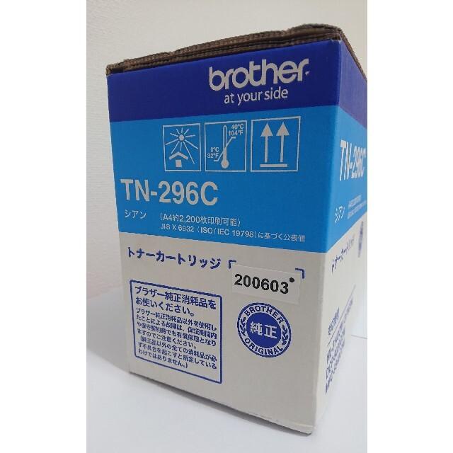 brother(ブラザー)のBrother トナーカートリッジ(大容量) シアン インテリア/住まい/日用品のオフィス用品(OA機器)の商品写真