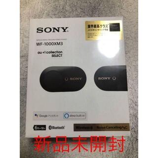 SONY - 【新品未開封】SONY WF-1000XM3 ワイヤレス イヤホン ブラック