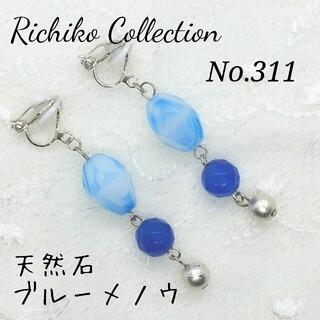 No.311 天然石のイヤリング ブルーメノウ