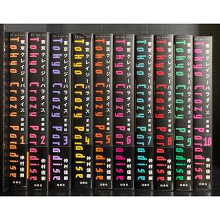 白泉社 - 東京クレイジーパラダイス 愛蔵版 全巻 全10巻セット 仲村佳樹 花とゆめ