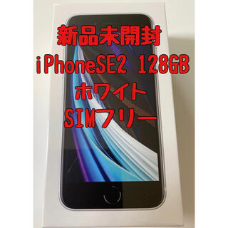 Apple - iphoneSE2 128GB ホワイト SIMフリー