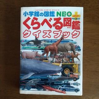 小学館 - くらべる図鑑クイズブック 小学館の図鑑NEOぷらすポケット
