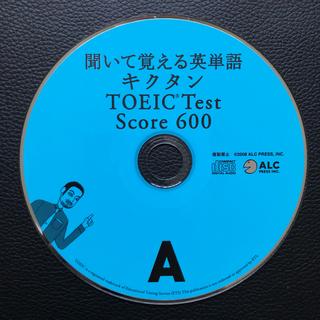 キクタン CD B TOEIC Score600 聞いて覚える英単語 アルク(その他)