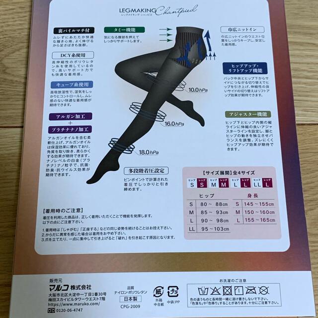 MARUKO(マルコ)の【新品】【未開封】【New】MARUKO マルコ 2020 5本指ブラックタイツ レディースのレッグウェア(タイツ/ストッキング)の商品写真