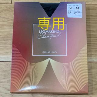 MARUKO - 【新品】【未開封】【New】MARUKO マルコ 2020 5本指ブラックタイツ