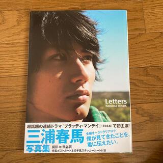 シュフトセイカツシャ(主婦と生活社)の⭐︎y.h.⭐︎様専用 三浦春馬 Letters 写真集(男性タレント)