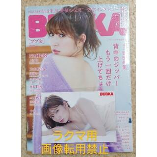 エヌエムビーフォーティーエイト(NMB48)のNMB48 吉田朱里 BUBKA 2020年12月号 ポストカード付きA(白)(アイドルグッズ)
