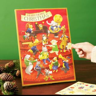 カルディ(KALDI)のカルディ アドベントカレンダー ・チョコレート カルディ クリスマス2020 (菓子/デザート)
