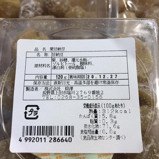 長野県産 剥き栗甘納豆 120g×4パック 食品/飲料/酒の食品(菓子/デザート)の商品写真