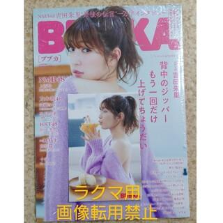 エヌエムビーフォーティーエイト(NMB48)のNMB48 吉田朱里 BUBKA 2020年12月号 ポストカード付きB(紫)(アイドルグッズ)