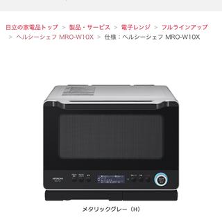日立 - 日立オーブンレンジMROW10 X H新品、未開封
