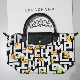 ロンシャン(LONGCHAMP)の新品未使用  定価以下  ロンシャン ポケモンコラボ  トップハンドルS(トートバッグ)