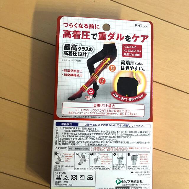 新品未開封スリムウォーク プレケアタイツ M-L 80デニール高着圧 レディースのレッグウェア(タイツ/ストッキング)の商品写真