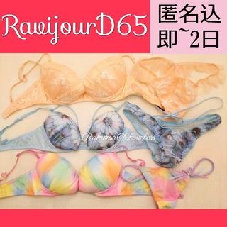 ラヴィジュール(Ravijour)のRavijour ラヴィジュール D65 ブラショーツ Tバック 3点 セット(ブラ&ショーツセット)