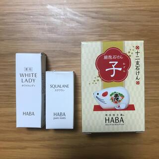 ハーバー(HABA)のHABA スクワランオイル15ml ホワイトレディ美容液8ml 十二支石鹸(オイル/美容液)