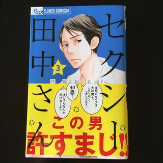 小学館 - セクシー田中さん 3