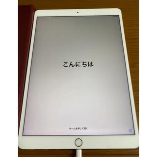 iPad - 美品 ipad pro 10.5 64GB Wi-Fi   付属品完備