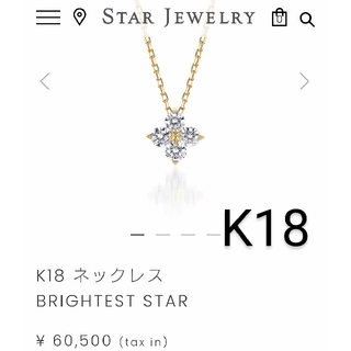 "STAR JEWELRY - 定価60500円❇️STAR JEWELRY ""K18 4Pダイヤ"" ネックレス"
