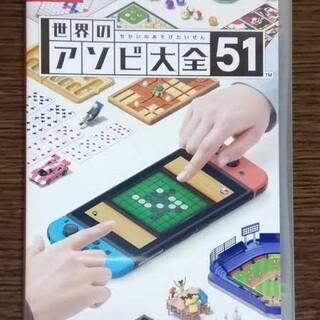 Nintendo Switch - セカイの遊び大全