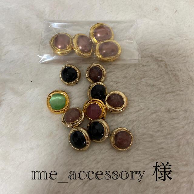 me_accessory  様 ハンドメイドのアクセサリー(ピアス)の商品写真