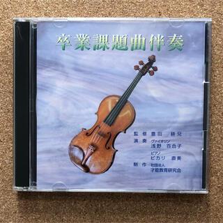 スズキ(スズキ)のスズキメソード バイオリン科 卒業課題曲伴奏 CD(クラシック)