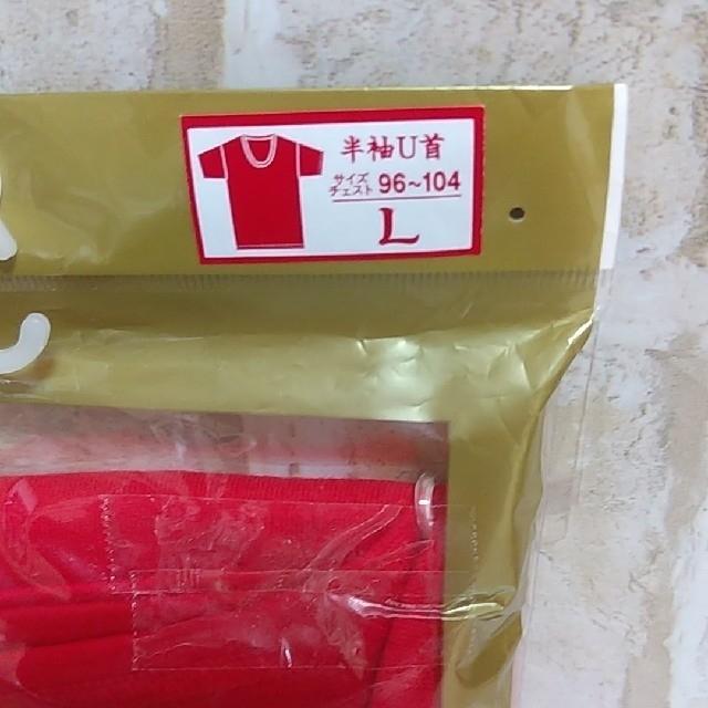 巣鴨マルジ赤肌着⭐半袖U首 メンズ Lサイズ オマケ付き メンズのトップス(Tシャツ/カットソー(半袖/袖なし))の商品写真