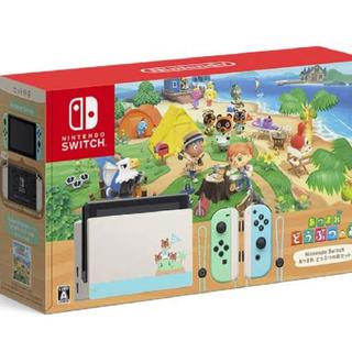 Nintendo Switch - 新品送料込 ニンテンドースイッチ switch どうぶつの森 同梱版
