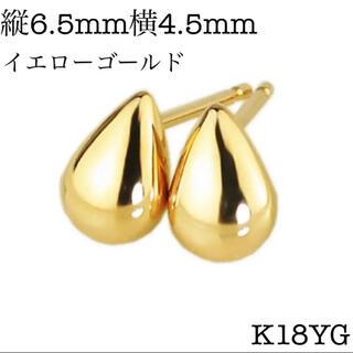 新品 K18 イエローゴールド 18金ピアス 上質 日本製 ペア