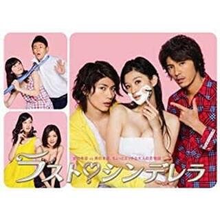 【新品未開封】ラスト・シンデレラ《DVD-BOX 7枚組》三浦春馬