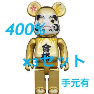 メディコムトイ(MEDICOM TOY)のBE@RBRICK 達磨 合格 金メッキ 400% ×3(フィギュア)
