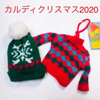 カルディ(KALDI)のカルディ クリスマスオーナメント キャンディ付き(菓子/デザート)