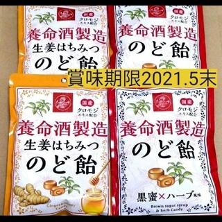 養命酒製造のど飴 黒蜜ハーブ 生姜はちみつのど飴★風邪インフルエンザ