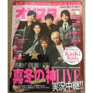 ブイシックス(V6)の新品☆オリスタ2012☆V6KinKi 嵐赤西Hey!Say!JUMP松岡横山(音楽/芸能)