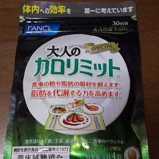 FANCL - ファンケル 大人のカロリミット 30日分