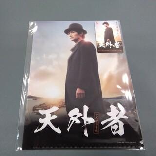 三浦春馬天外者ムビチケカード&クリアファイル新品未開封