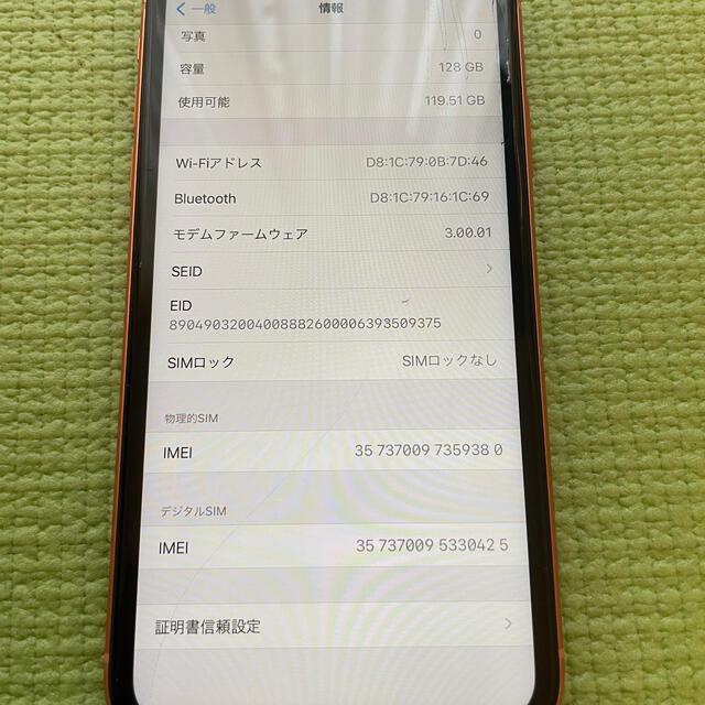 Apple(アップル)の【再出品】iPhone XR 128GB ジャンク 値下げ考慮あり スマホ/家電/カメラのスマートフォン/携帯電話(スマートフォン本体)の商品写真