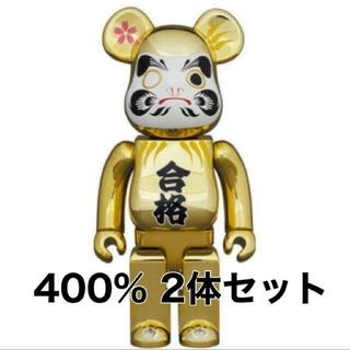 メディコムトイ(MEDICOM TOY)の2個セット 400% BE@RBRICK 達磨 合格 金メッキ(フィギュア)